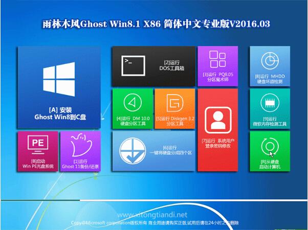雨林木风 Ghost Win8.1 X86 简体中文专业版 V2016.03