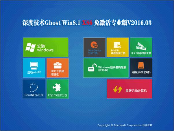 深度技术 Ghost Win8.1 X86 免激活专业版 V2016.03(32位)
