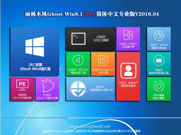 雨林木风Ghost Win8.1 64位专业版V2016.04_免激活Win8.1专业版