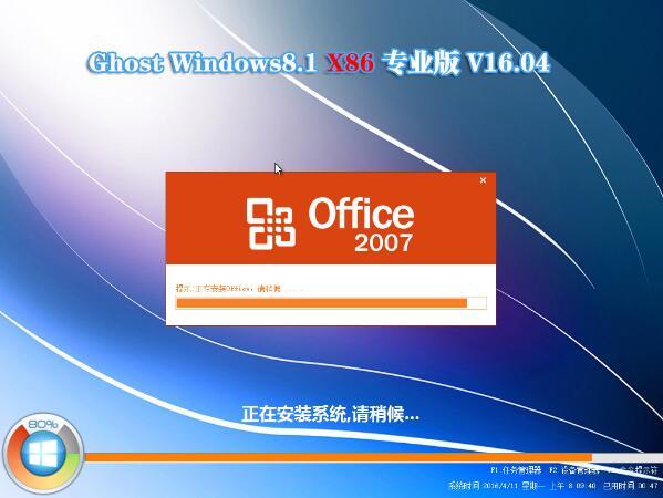 系统之家Ghost Win8.1 32位简体中文V16.04_Win8.1专业版
