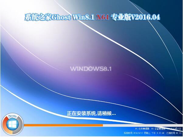 系统之家Ghost Win8.1 64位简体中文V16.04_Win8.1专业版
