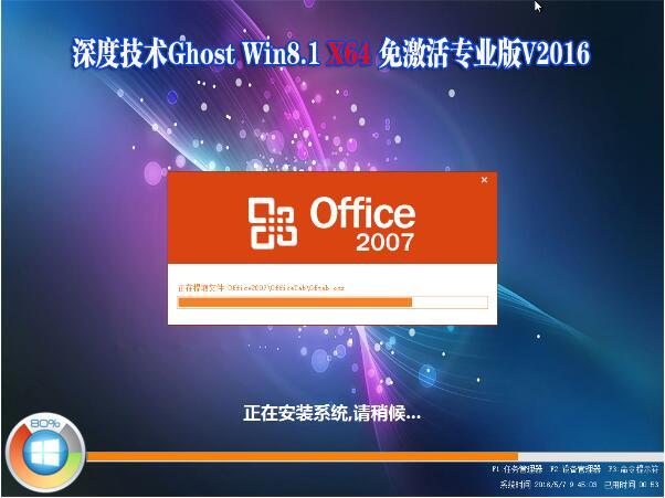 深度技术Ghost Win8.1 X64 专业版V16.05_Win8.1专业版64位