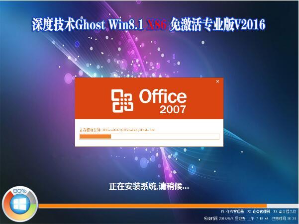 深度技术Ghost Win8.1 X86 专业版V16.05_Win8.1专业版32位