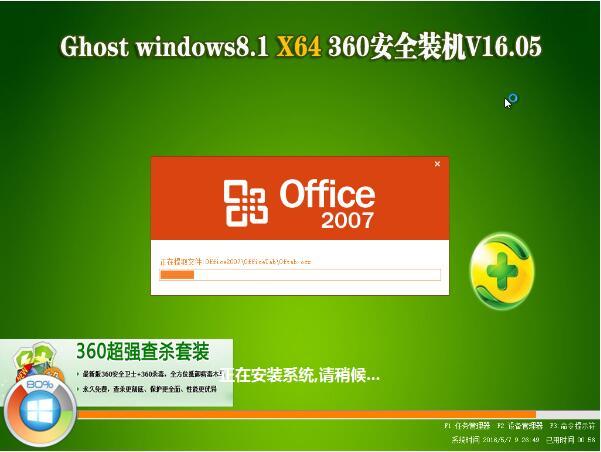 360安全防护Ghost Win8.1 64位专业版V16.05_Win8.1专业版