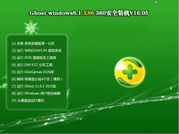 360安全防护Ghost Win8.1 32位专业版V16.05_Win8.1专业版