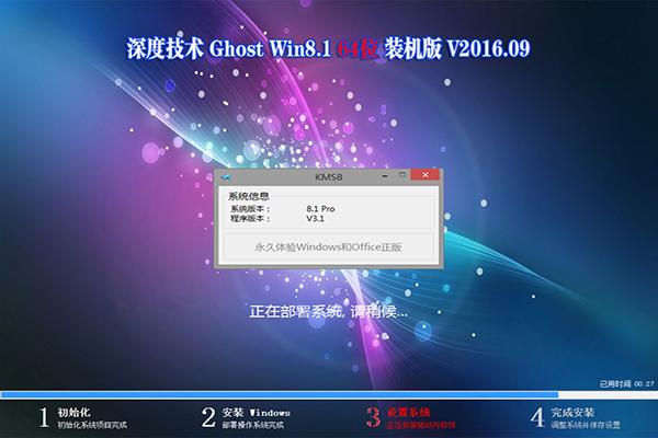 win8系统下载