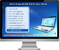 电脑公司 Ghost XP_SP3 海量驱动版 2014.09