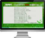 雨林木风 Ghost XP SP3 快速装机版v2014.10