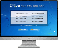 深度技术Ghost XP_SP3 极速纯净版 V2014