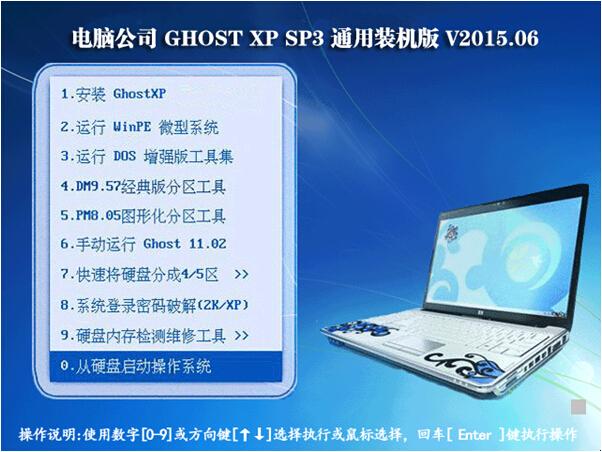 电脑公司xp系统下载a.jpg