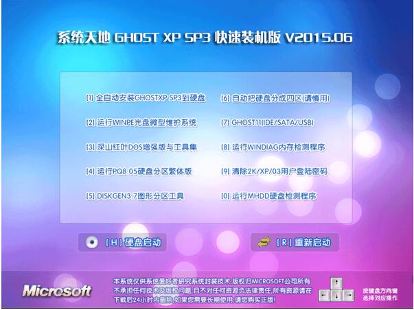 系统天地 GHOST XP_SP3 快速装机版 V2015.06