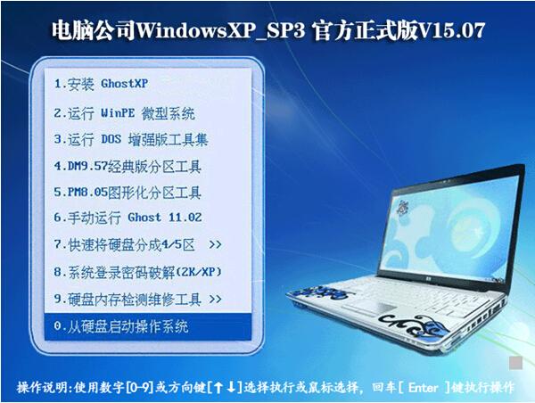 电脑公司Ghost WinXP_SP3 官方正式版V15.07(XP下载)