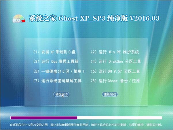 系统之家 Ghost XP_SP3 纯净版 V2016.03_XP系统下载