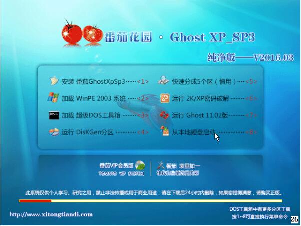 番茄花园 Ghost XP_SP3 纯净版 V2016.03_XP系统下载