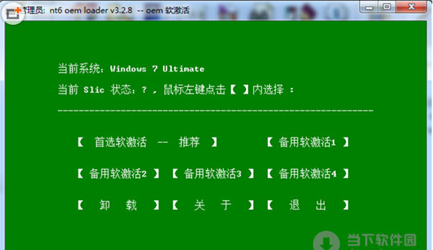 nt6 oem loader V3.3.1 绿色版
