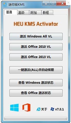 HEU KMS Activator win8.1激活工具
