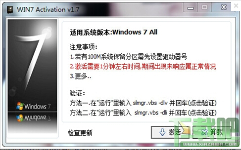 win7 activation v1.7
