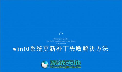 解决 Windows更新无法安装在Win10 8 7