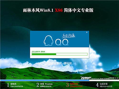 雨林木风win8 64位专业版系统开机界面