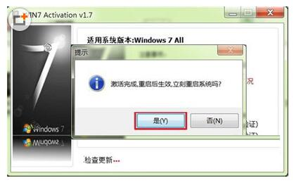 Win7 activation V1.7绿色版|win7激活